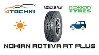 Летняя шина Nokian Rotiiva AT Plus на 4 точки. Шины и диски 4точки - Wheels & Tyres 4tochki(, 2016-03-09T08:46:51.000Z)