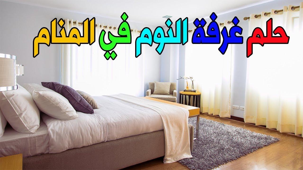 حلم غرفة النوم للمتزوجة والعزباء في المنام غرفة النوم في المنام للمرأة متزوجة والبنت والرجل Youtube