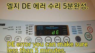 5분완성 엘지통돌이 세탁기 DE에러 수리. LG top…
