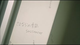 2015年3月4日リリース アルバム 「SHISHAMO 2」より『さよならの季節』...