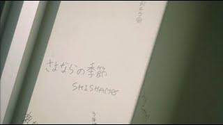 SHISHAMO - さよならの季節