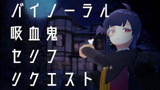 [LIVE] 【少年声ASMR】バイノーラル吸血鬼セリフリクエスト
