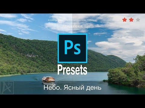 Photoshop Preset: Небо. Солнечный день