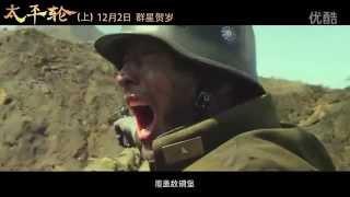 2014年12月2日中国にて公開。 動画言語はマンダリン、一部日本語。 画面...