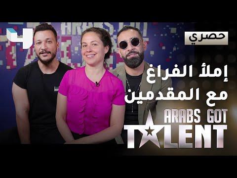 معلومات جديدة لا تعرفونها عن مقدمي Arabs Got talent يكشفونها في دقيقة