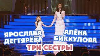 Ярослава Дегтярёва и Алёна Биккулова – Три сестры Горячее сердце   2017
