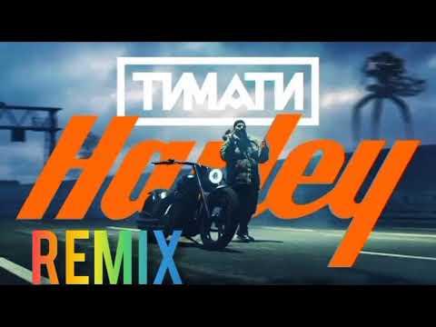 ТИМАТИ-HARLEY(REMIX)  премьера клипа 2020