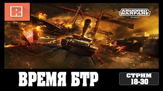 ARMORED WARFARE | Время БТР [18-30МСК]