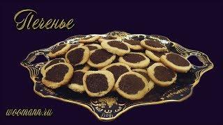 Рецепт печенье с какао