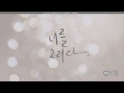 [Karaoke/Thaisub] Ra.D x d.ear x BrotherSu x Jooyoung - Draw You