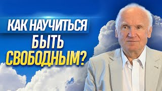 Как научиться быть свободным? // Осипов Алексей Ильич