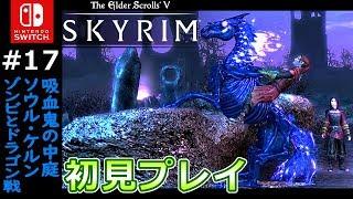 【スカイリム】#17 スイッチ版を初見プレイ【Skyrim/Switch】 thumbnail