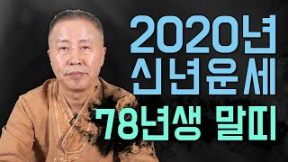 ◆ 2020년 말띠운세사주 ◆ 2020년도 78년생 말띠 운세사주 신점