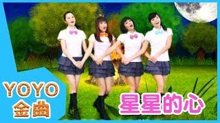 《星星的心》YOYO點點名金曲 | 童謠 | 兒歌 | 幼兒 | 專輯4_11 thumbnail