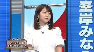 AKB48峯岸みなみ激白!TOKIO山口達也との共演当時の模様、口説いた? --...