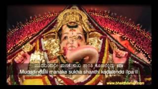 Kannada Devotional Song on Ganesha - Modalaagi Vandipenu