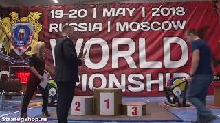 """Чемпионат Мира АСМ """"Витязь"""" 19 мая г. Москва Награждение 11-15 потока"""