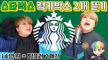 🎁2020 스타벅스 럭키백 2개 뜯어보았습니다🎁 결국엔 텀블러 2개만 남는 마법 - [김남욱]