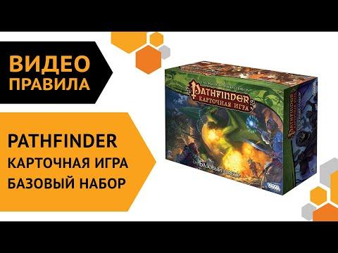 Pathfinder. Карточная игра. Базовый набор — Видеоправила настольной игры 🏡😵