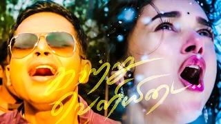 Kaatru Veliyidai - Azhagiye Single Track   Mani Ratnam   A.R.Rahman   Review