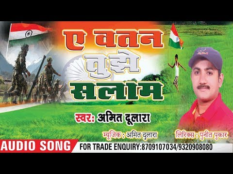 ए वतन तुझे सलाम | Aye Watan Tujhe Salam | Independence Day | Bhojpuri Songs 2018