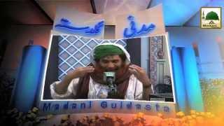 Shan Usman e Ghani - Maulana Ilyas Qadri - Madani Guldasta 671