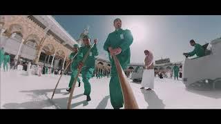 فيلم إحسان من الحرم | تنظيف المسجد الحرام