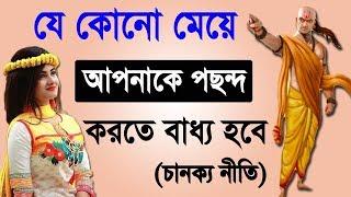 যে কোনো মেয়ে পছন্দ করতে বাধ্য হবে   Chanakya Niti Bengali   চাণক্য নীতি । Bangla Motivational Video