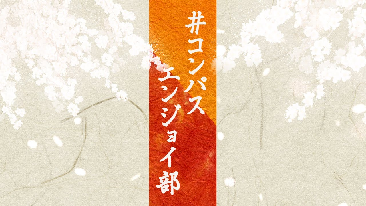 【#コンパス】#コンパスエンジョイ部 Season4 OP ~2020.10~