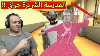 المدرسة الشريرة جرانى   Scary Teacher !! 😩😲