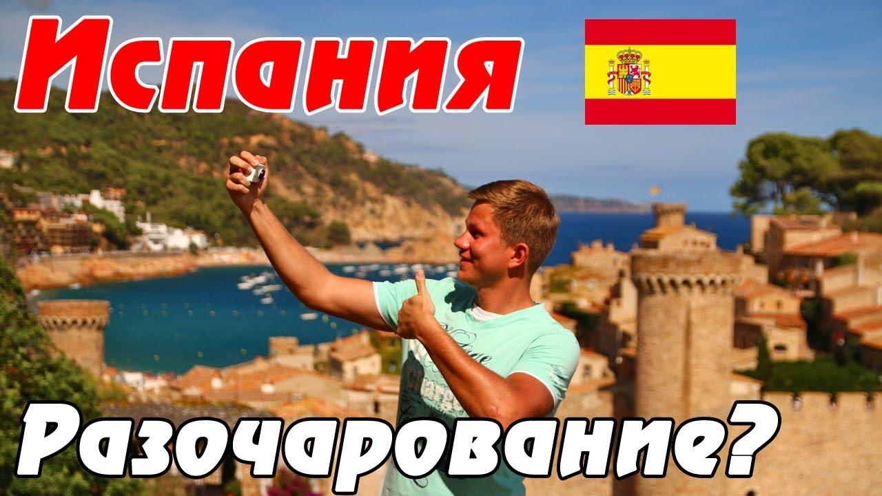Испания – первое разочарование от Европы. Цены, пляж, впечатления от Коста Брава