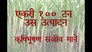 एकरी १०० टन ऊस उत्पादन, संजीव माने, कृषीभूषण