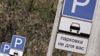 Парковка для избранных