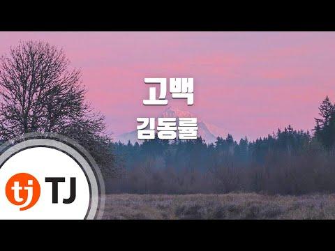 Confession 고백_Kim Dong Ryul 김동률_TJ노래방 (Karaoke/lyrics/romanization/KOREAN)