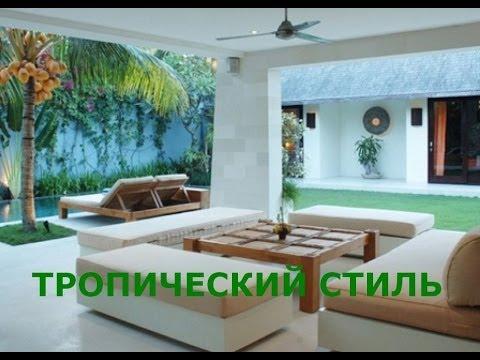 Тропический стиль. Создай лето в своем доме