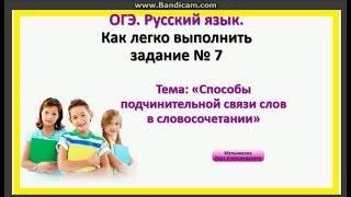 Задание №7 ОГЭ по русскому языку. Способы подчинительной связи в словосочетании.