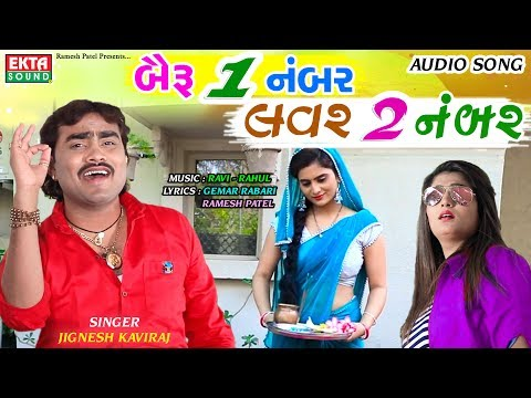 Bairu 1 Number Lover 2 Number || Jignesh Kaviraj || New Song || Full Audio Song || Ekta Sound