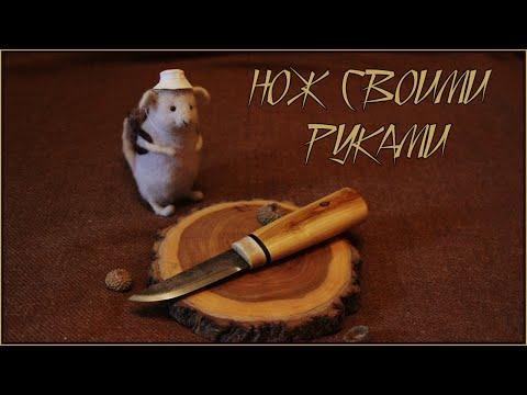 Пуукко финский нож своими руками
