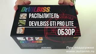 DeVilbiss GTI Pro Lite GOLD обзор и детальный осмотр краскопульта Девилбисс с бачком для авторемонта