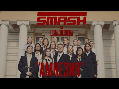 Смотреть клип Smash Feat. Люся Чеботина - Амнезия