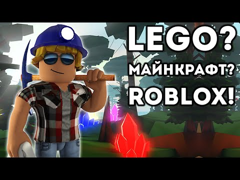 LEGO? МАЙНКРАФТ? ROBLOX!