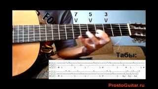 Как играть соло из Пачки сигарет на гитаре