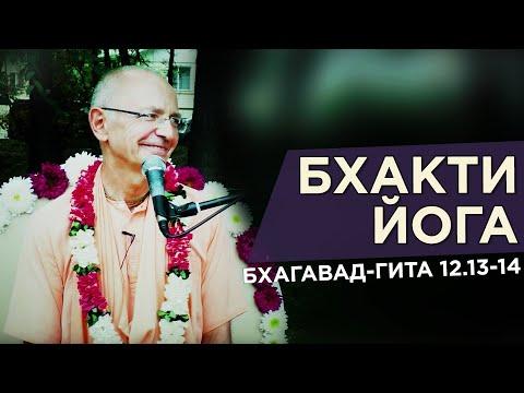 2019.09.29 - БГ 12.13-14. Бхакти-йога (Воскресная программа, Алматы)