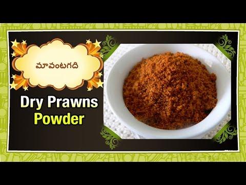 How to make Dry Prawns Powder | Maa Vantagadi