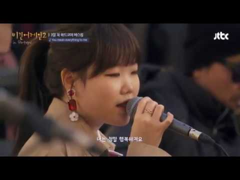 박정현x이수현 - You mean everything to me