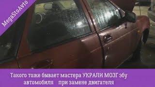 Жесть Позор авто сервисе ! мастера продали Эбу автомобиля ремонтируемые,