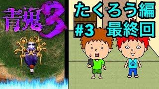 【青鬼3卓郎編】ゴウキのゲーム実況 Part3 最終回