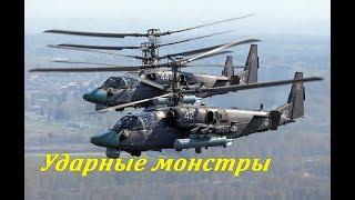 "BI: Ка-52 «Аллигатор» против AH-64 ""Apache"""