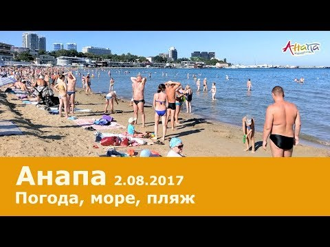 Анапа погода 2.08.2017, центральный пляж, море, температура воды