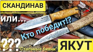 ЯКУТ против СКАНДИНАВА! / Мастерская СТАЛЬНЫЕ БИВНИ / Тест якутского и скандинавского ножей.